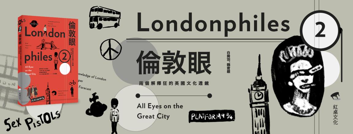 倫敦眼 Londonphiles2 新書分享/深入了解英國人的味蕾、怪癖與精神世界