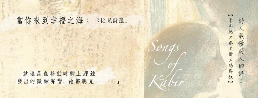 在潤稿期間,還發生讓我們都大驚的事,竟有另一家出版社推出了同一底本的《卡比爾之歌》,這本書放那麼久沒人中文化,偏偏在這時出了。但想想沒有關係,選擇越多越好,讓我想起以前似乎讀過許多爭奪專利的發明家故事......