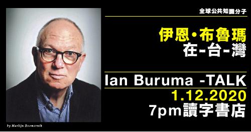 全球公共知識分子伊恩・布魯瑪訪台 Ian Buruma講座報名
