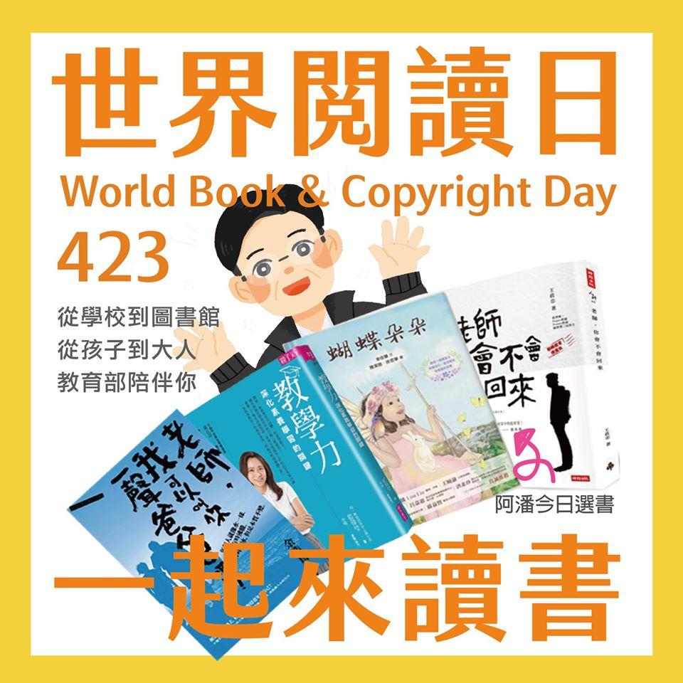 台灣教育部長的推薦書:老師,我可以叫你一聲爸爸嗎